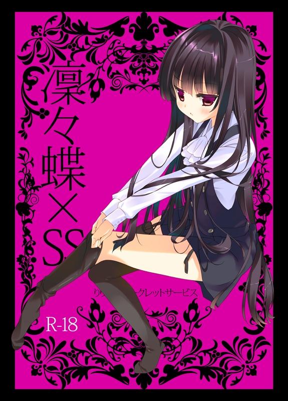 Tags: Anime, Arikawa Satoru, Inu x Boku SS, Shirakiin Ririchiyo, Adjusting Legwear, Fanart, Doujinshi Cover