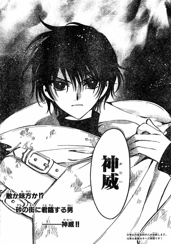 Shirou Kamui Trc Tsubasa Tokyo Revelations Mobile Wallpaper 14863 Zerochan Anime Image Board