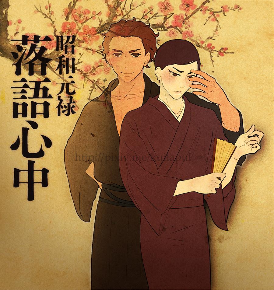 Shouwa Genroku Rakugo Shinjuu Descending Stories Zerochan