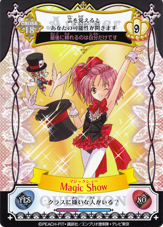 Tags: Anime, Shugo Chara!, Hinamori Amu, Flow Card, Official Art, Amulet Flow Card
