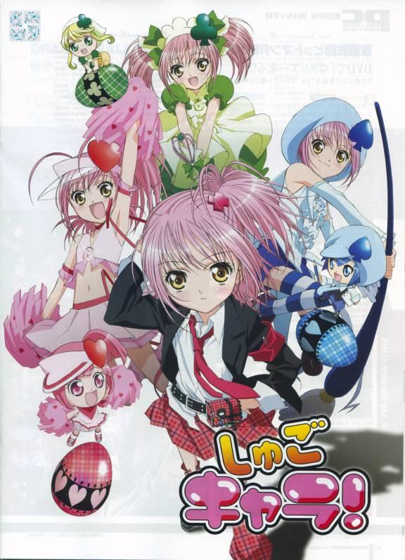 Tags: Anime, Shugo Chara!, Miki (Shugo Chara!), Amulet Spade, Amulet Clover, Su (Shugo Chara!), Amulet Heart, Ran (Shugo Chara!), Hinamori Amu, Whisk
