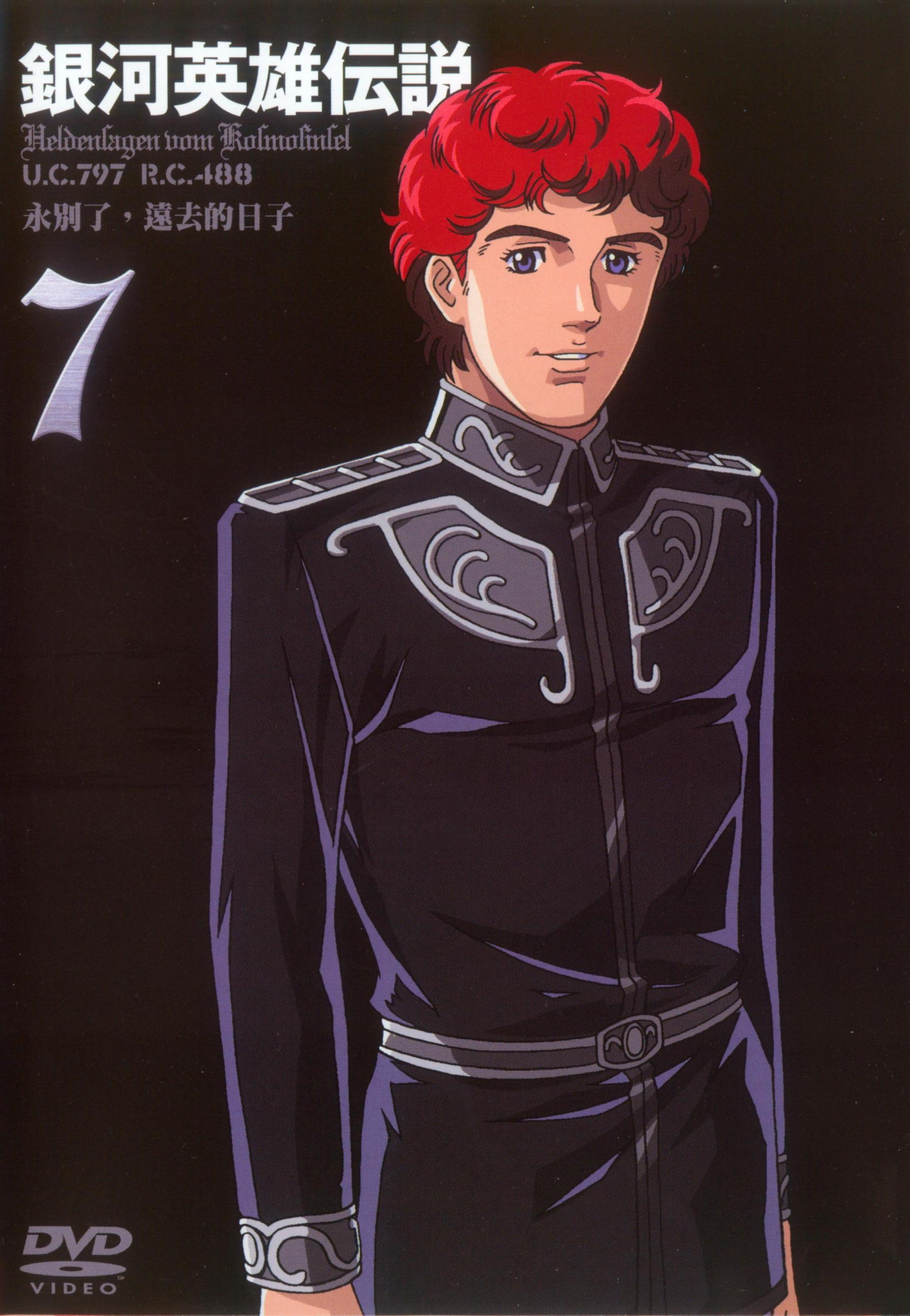 Siegfried Kircheis - Gineipaedia, the Legend of Galactic Heroes wiki