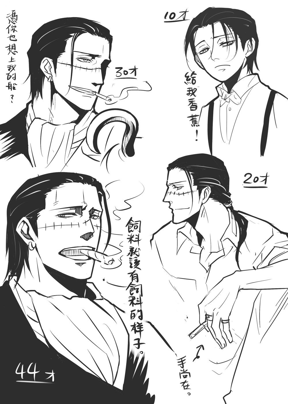 Sir Crocodile - ONE PIECE | page 2 of 12 - Zerochan Anime ...