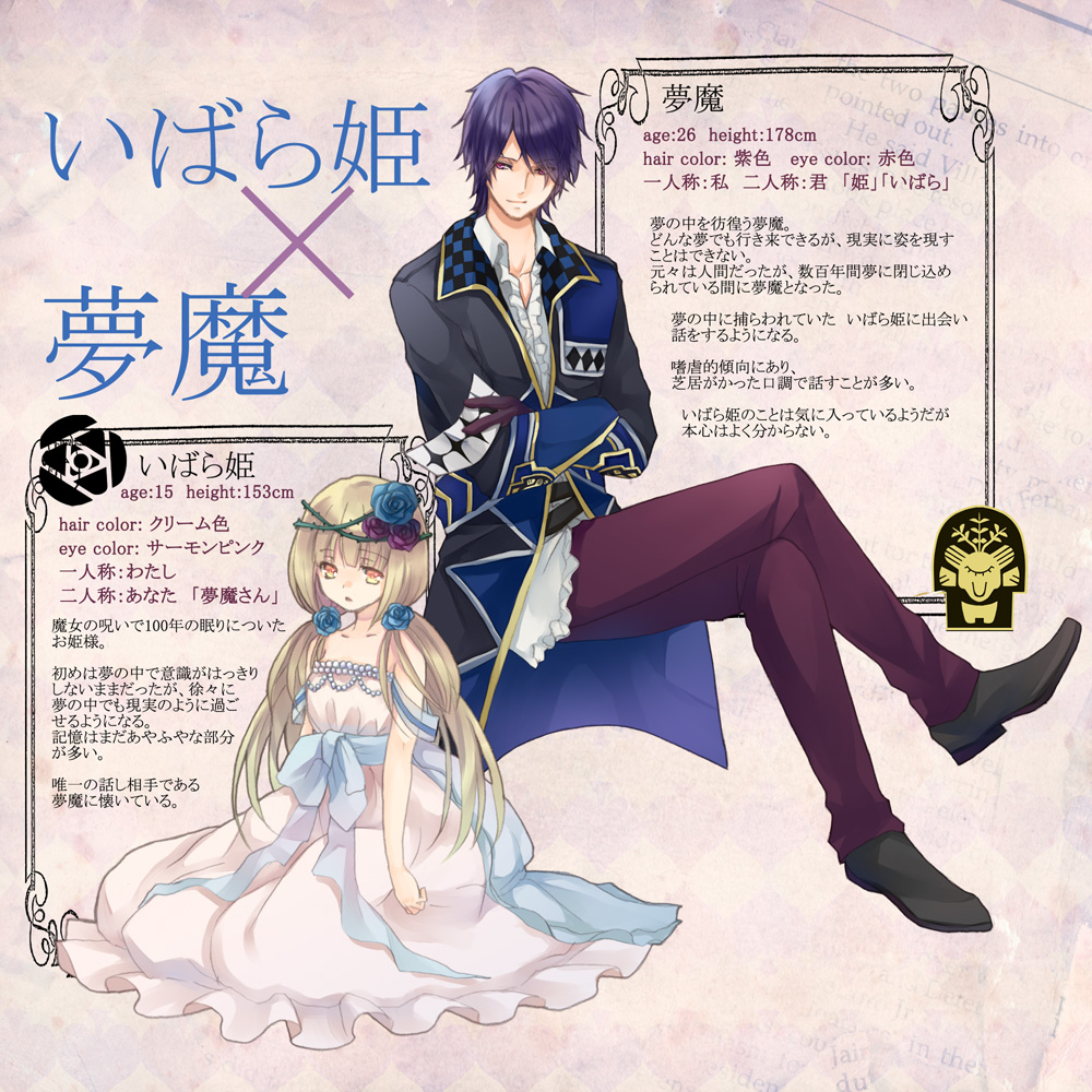 Anime Characters Sleeping : Sleeping beauty image zerochan anime board