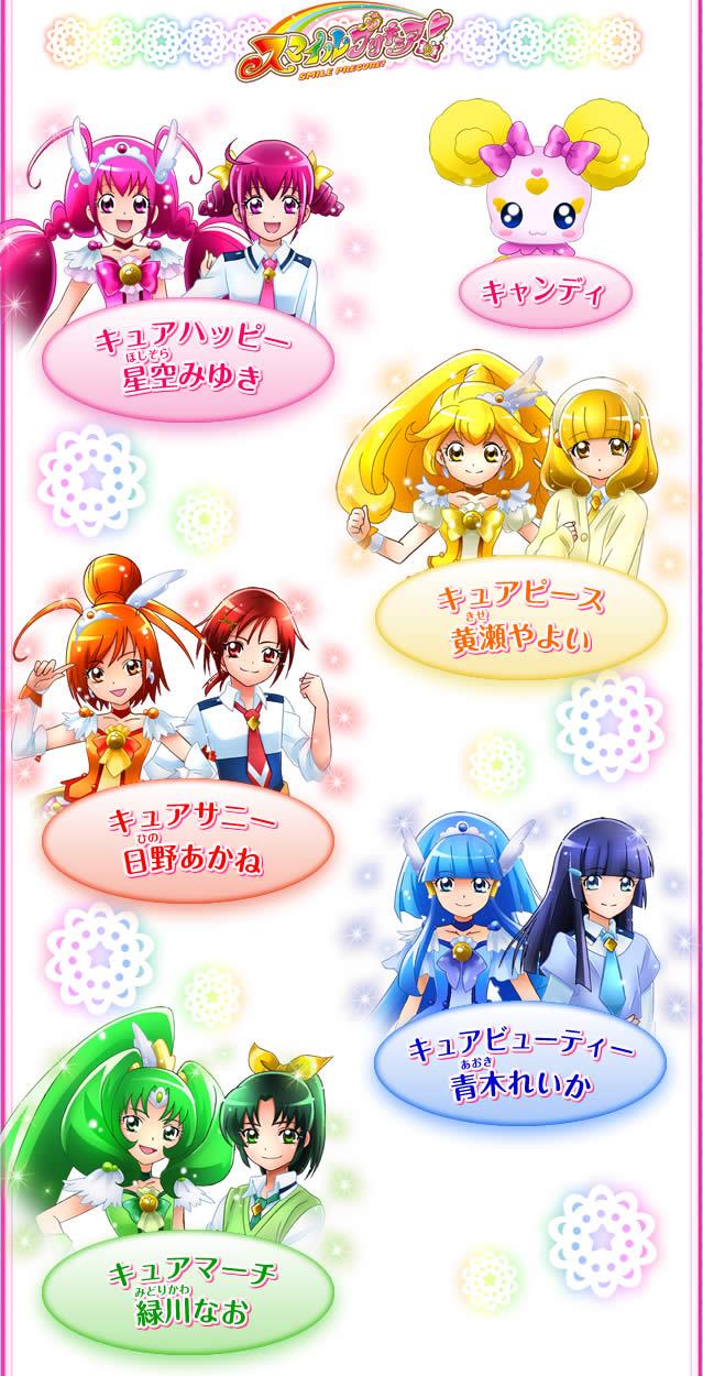 Tags: Anime, Smile Precure!, Hoshizora Miyuki, Candy (Smile Precure), Kise Yayoi, Cure Beauty, Cure Happy, Aoki Reika, Cure Sunny, Midorikawa Nao, Cure Peace, Hino Akane, Cure March