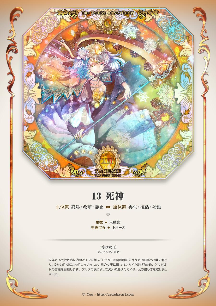 Snow Queen Characters View Fullsize Snow Queen