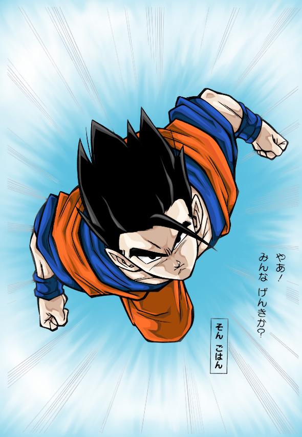 Tags: Anime, DRAGON BALL, DRAGON BALL Z, Son Gohan