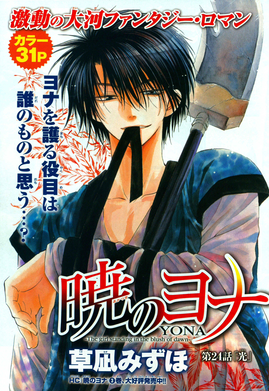 Son Hak Akatsuki No Yona Zerochan Anime Image Board