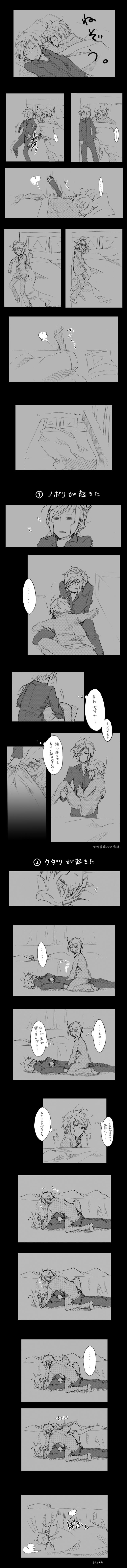 Tags: Anime, Pixiv Id 1474855, Pokémon, Nobori, Kudari, Pixiv, Doujinshi Page, Scan, Fanart, Subway Masters