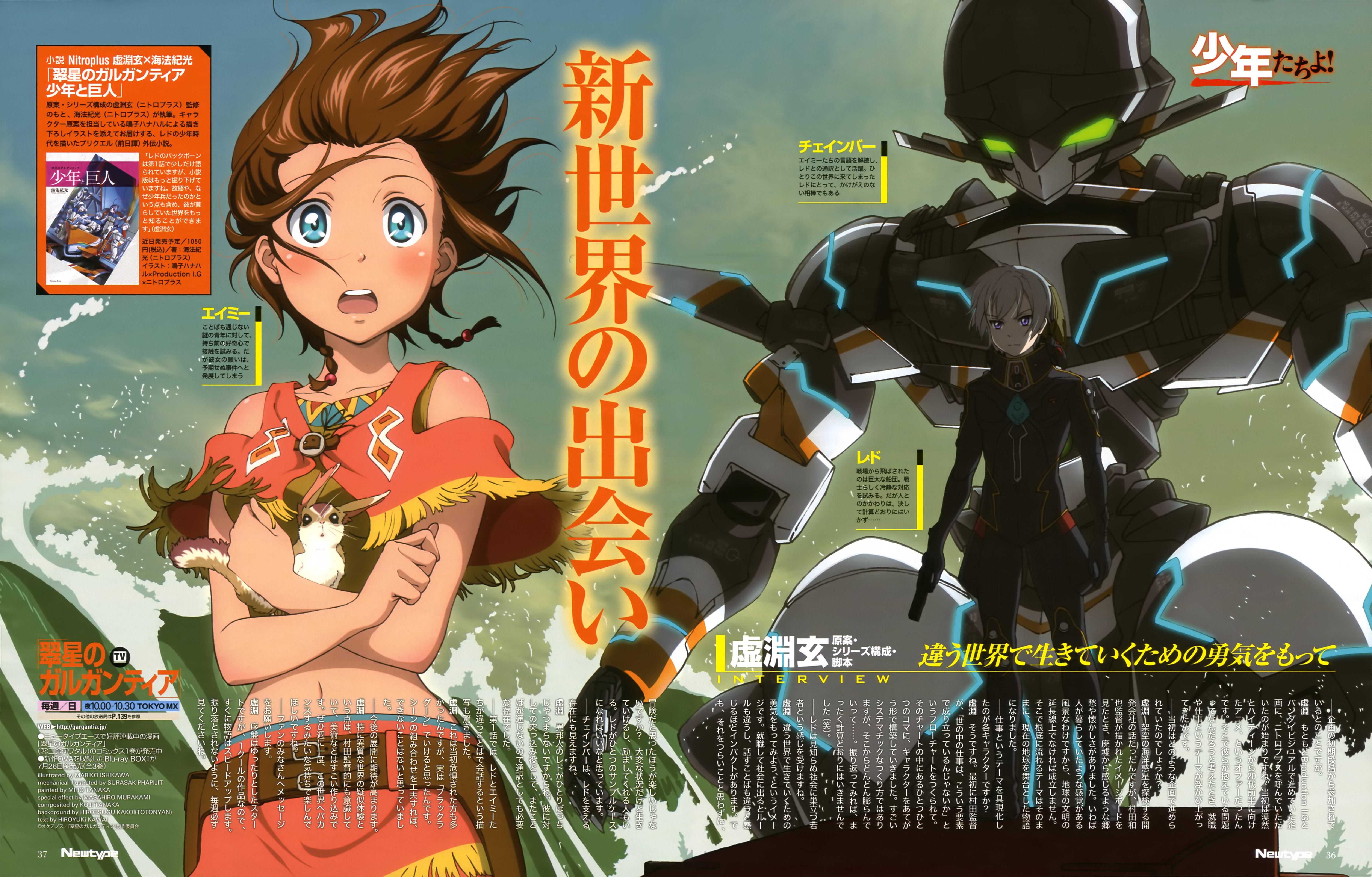 Amy (Suisei no Gargantia) | page 5 of 5 - Zerochan Anime Image Board
