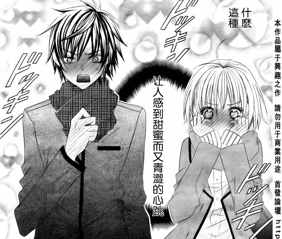 Suki Desu Suzuki-kun!! Image #848149 - Zerochan Anime Image Board