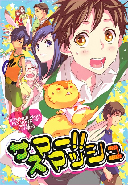 Tags: Anime, Summer Wars, Koiso Kenji, Ikezawa Kazuma, Shinohara Natsuki, Elderly, King Kazma (Cosplay)