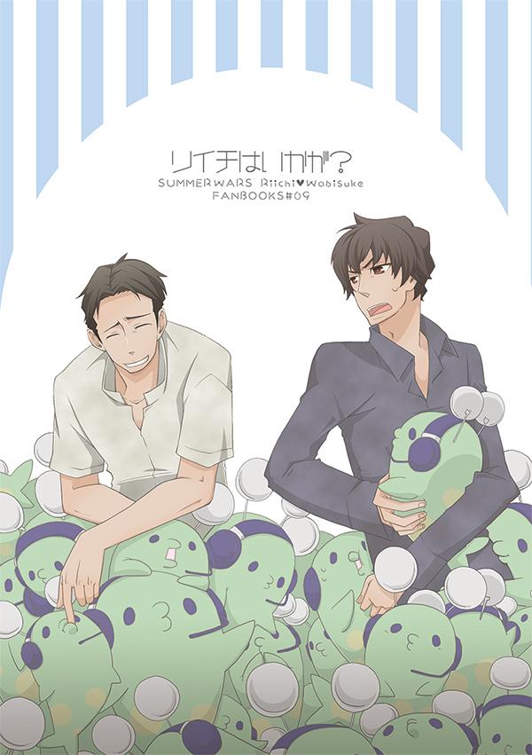 Tags: Anime, Pixiv Id 1811060, Summer Wars, Jinnouchi Wabisuke, Jinnouchi Riichi, Pixiv, Doujinshi Cover, Fanart, Fanart From Pixiv