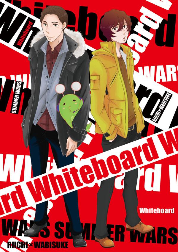 Tags: Anime, Pixiv Id 822023, Summer Wars, Jinnouchi Riichi, Jinnouchi Wabisuke, Pixiv, Doujinshi Cover, Fanart, Fanart From Pixiv