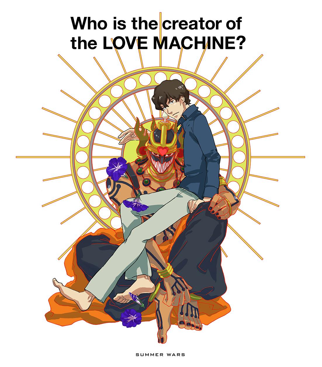 machine summer wars