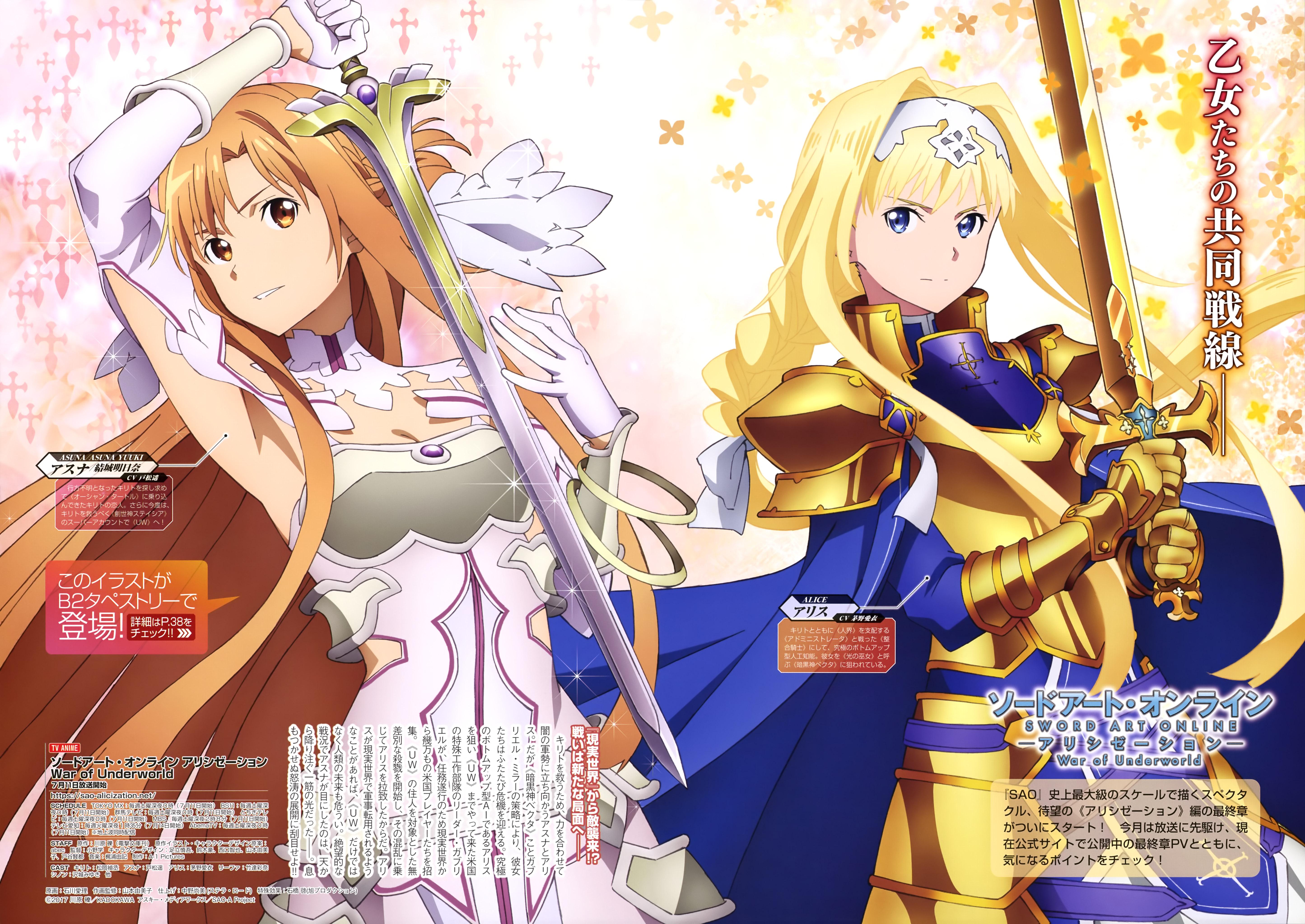 Sword Art Online Alicization War Of Underworld Image 2995550 Zerochan Anime Image Board
