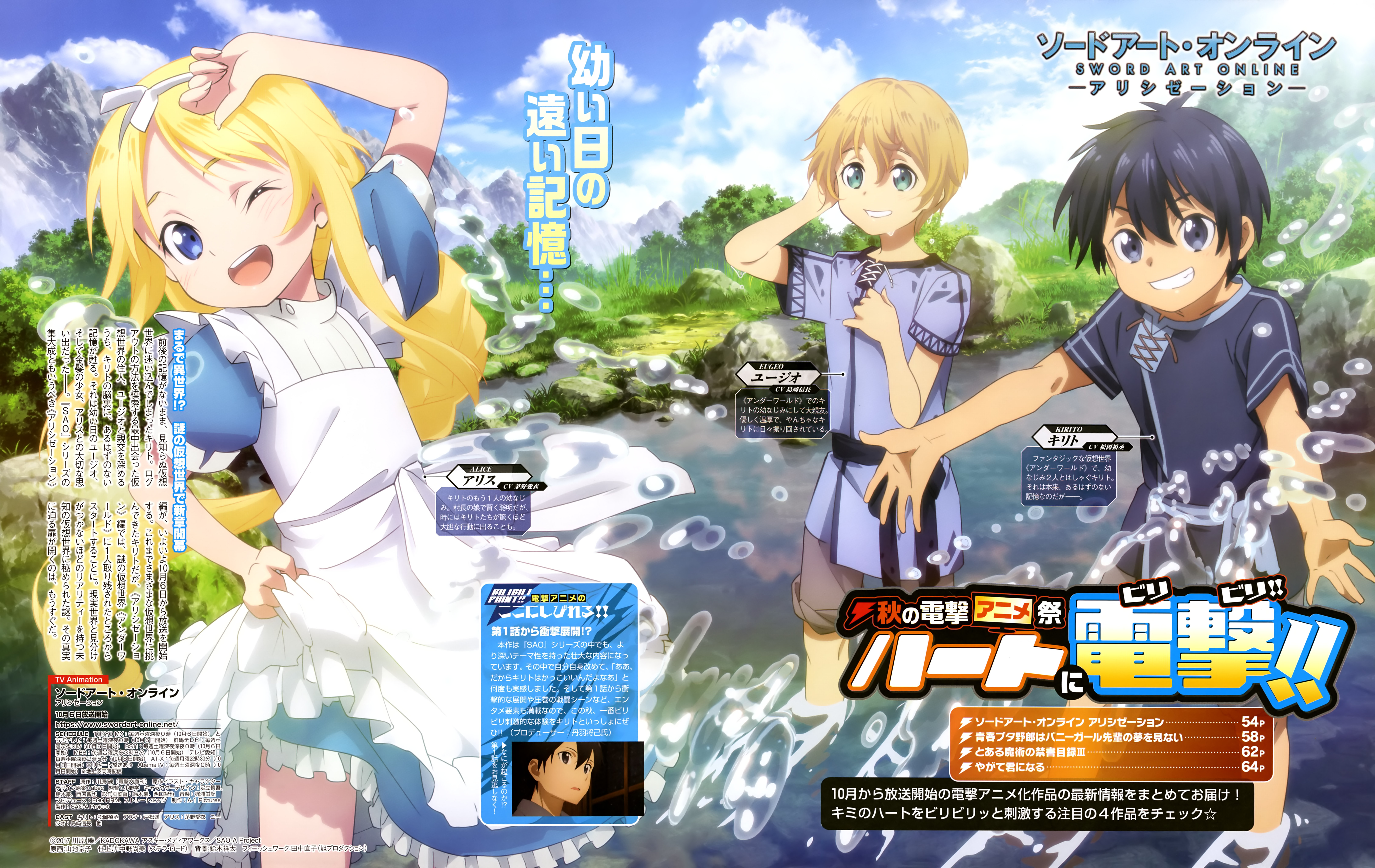 Tags anime a 1 pictures sword art online alicization sword