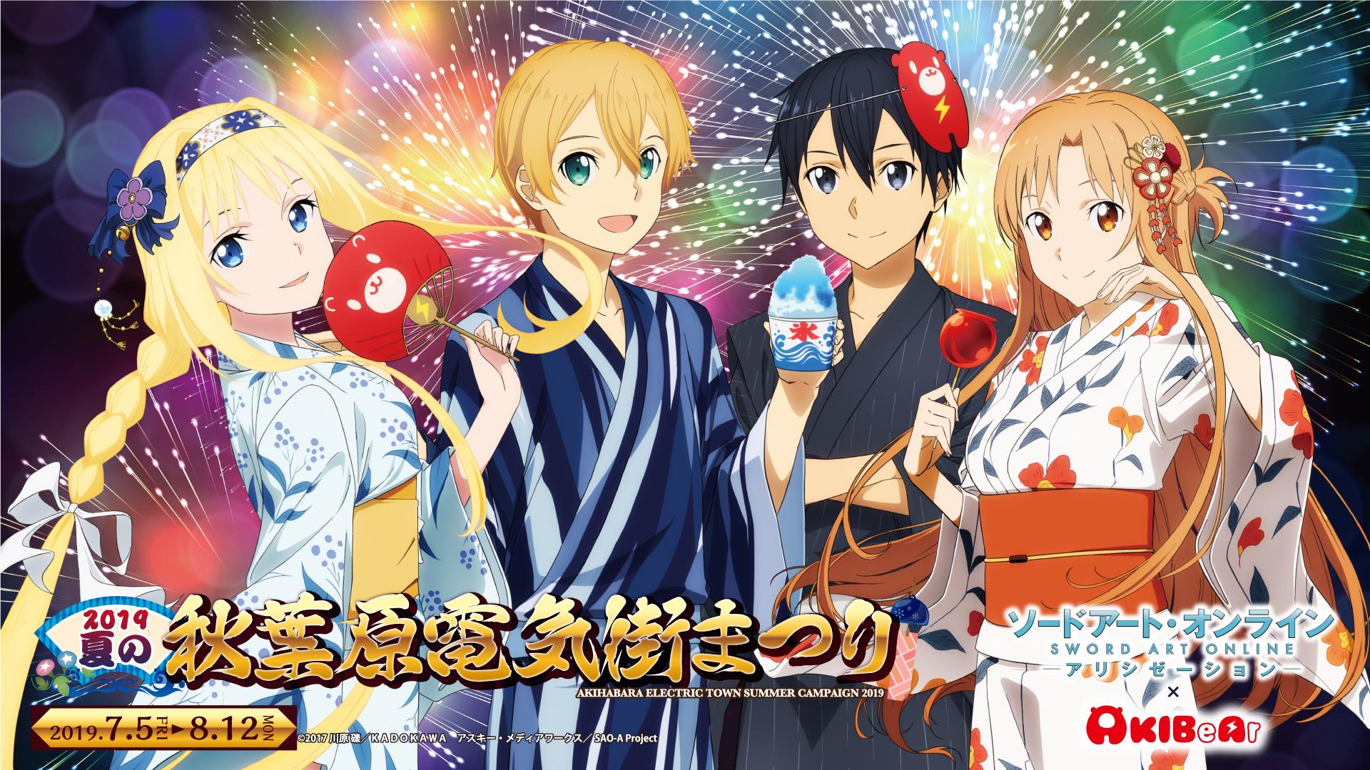 Sword Art Online Alicization Wallpaper 2609738 Zerochan