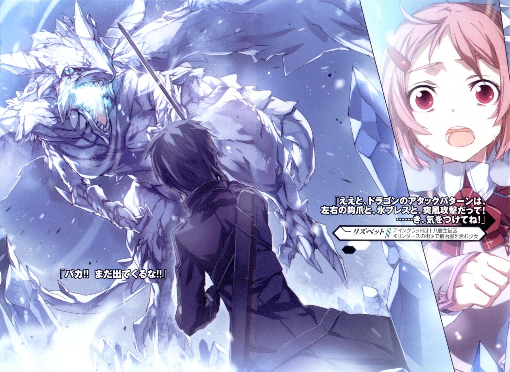 キリト リズベット 1646x1200 Sao Sword Art Online ソードアート