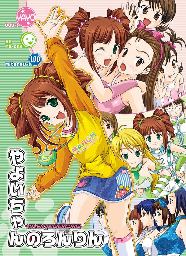 Tags: Anime, Map (Artist), Namco, THE iDOLM@STER, Futami Mami, Kisaragi Chihaya, Kikuchi Makoto, Amami Haruka, Minase Iori, Miura Azusa, Akizuki Ritsuko, Takatsuki Yayoi, Futami Ami, The Idolmaster