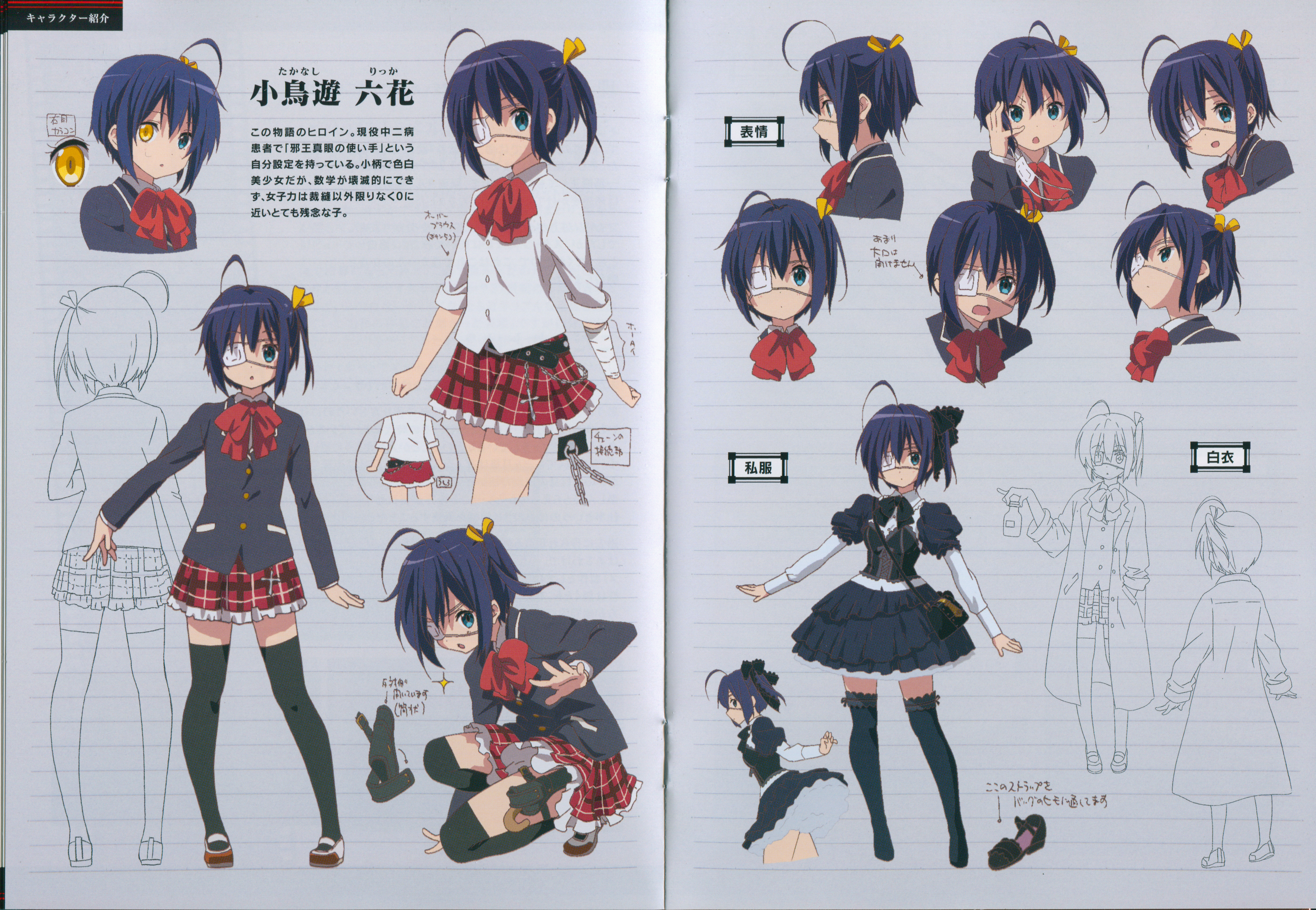 Character Design Wiki : Takanashi rikka zerochan