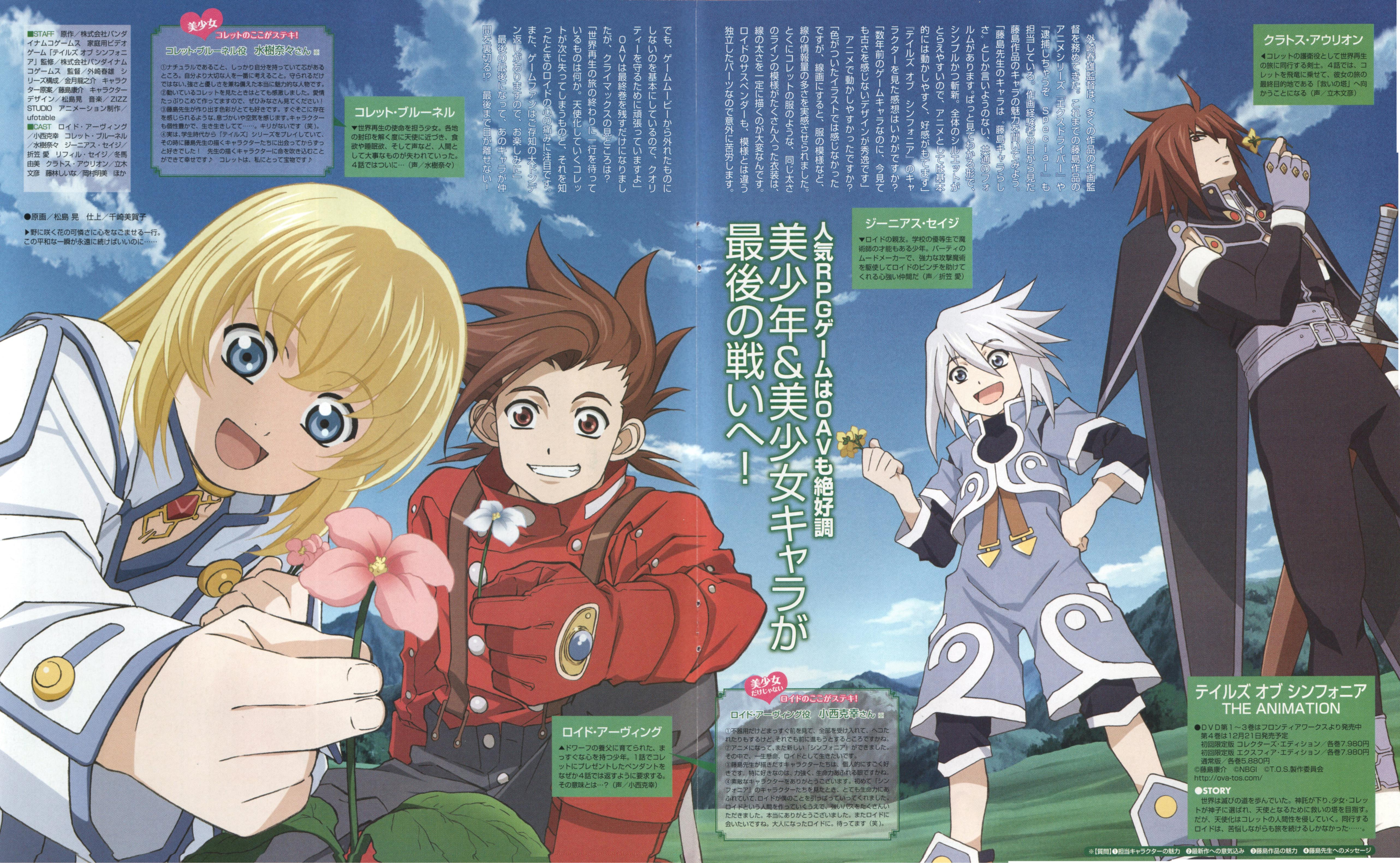 Tales Of Symphonia Tales Of Symphonia Dawn Of The New World Wallpaper Zerochan Anime Image Board