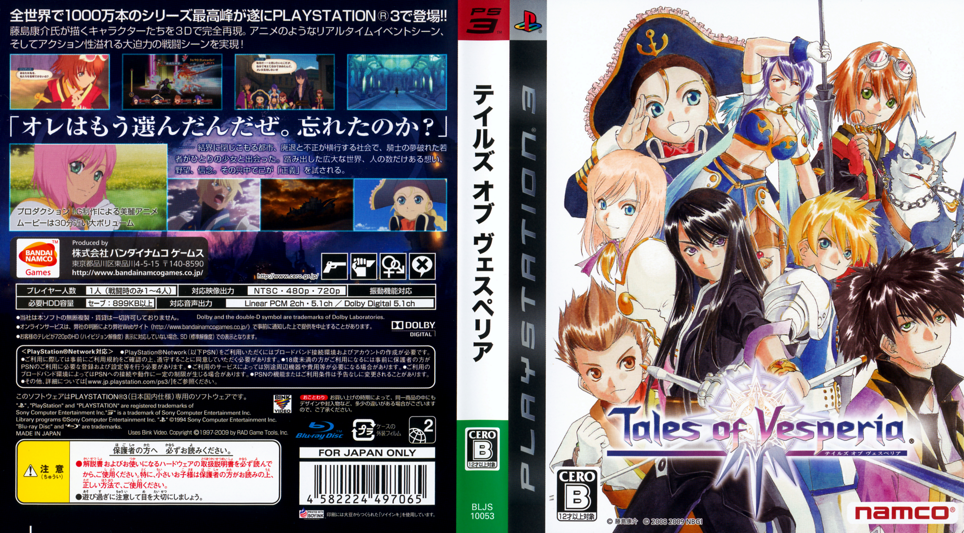Tales Of Vesperia Wallpaper 289459 Zerochan Anime Image Board