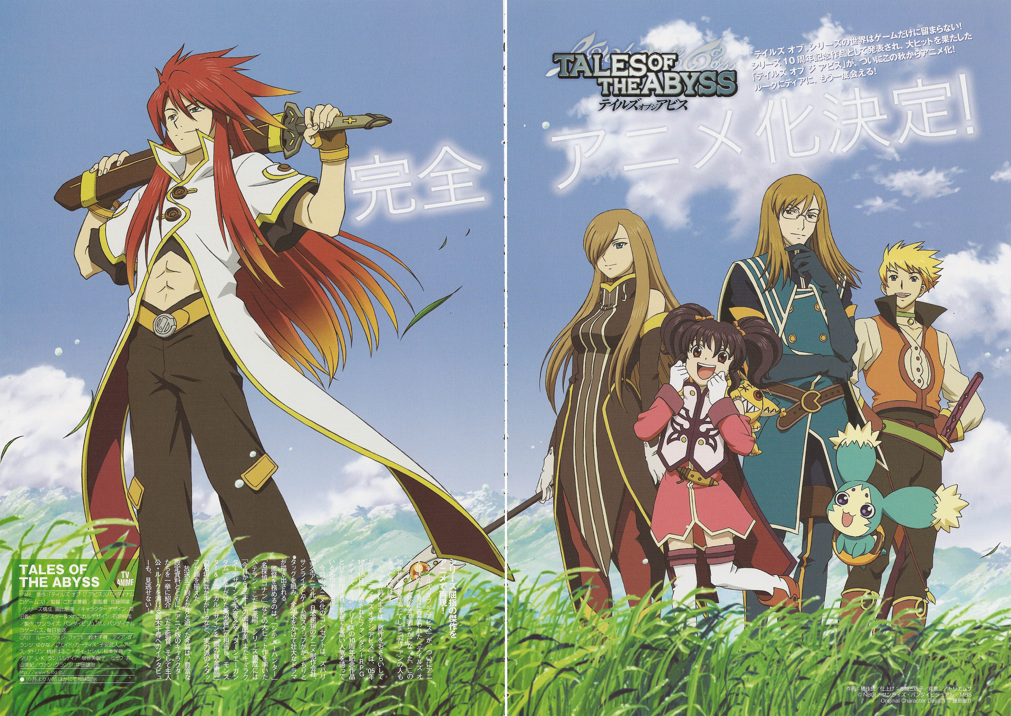 Tales Of The Abyss Zerochan Anime Image Board