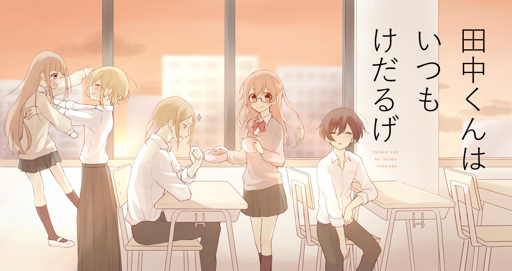 Resultado de imagen para tanaka-kun wa itsumo kedaruge