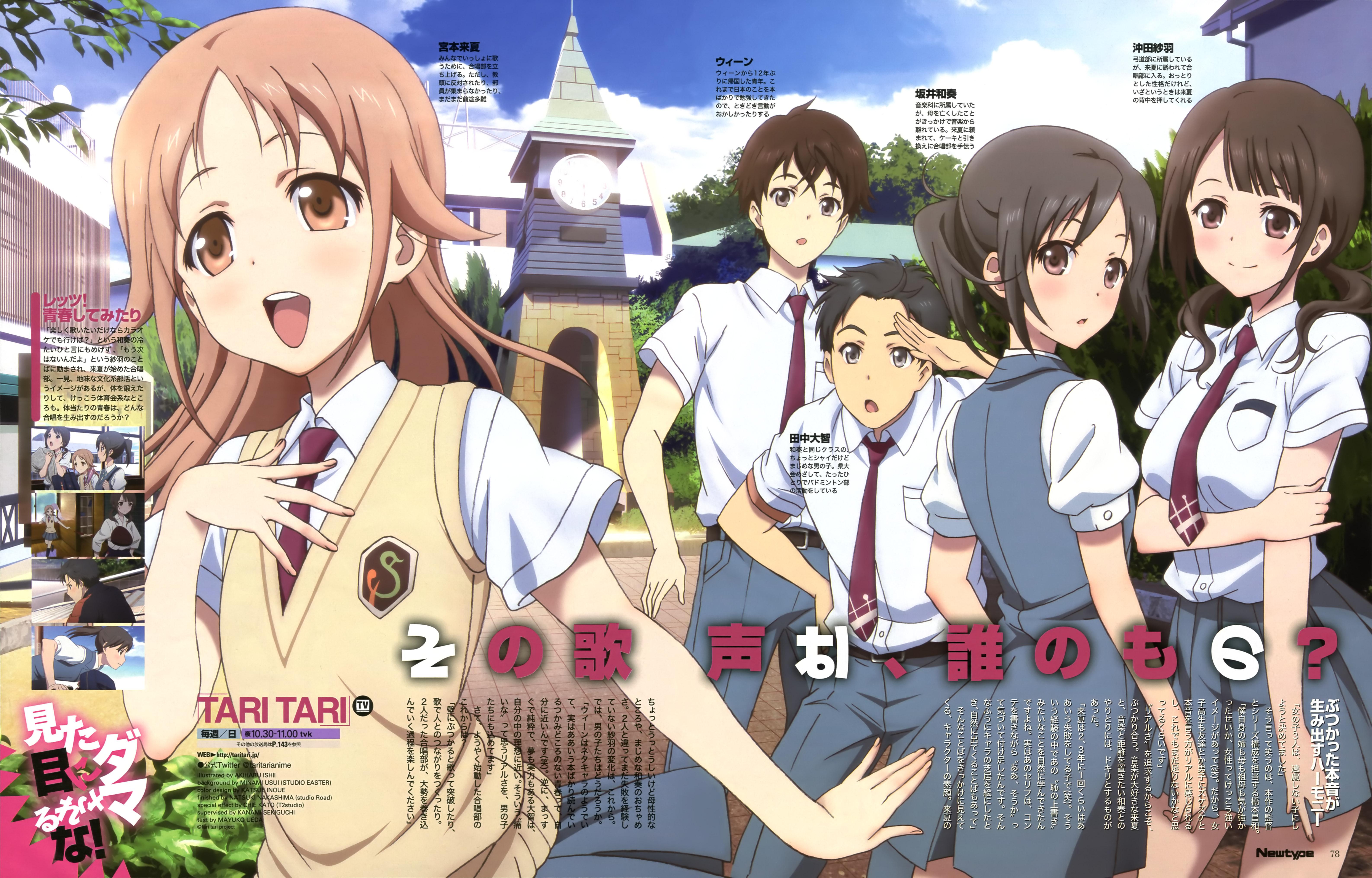 Sakai Wakana Tari Tari Zerochan Anime Image Board