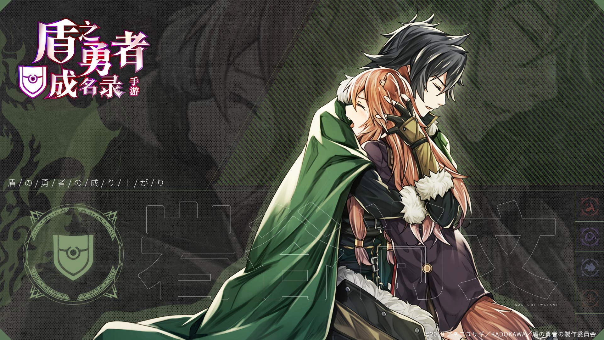Tate No Yuusha No Nariagari Mobile Game Wallpaper 2795216
