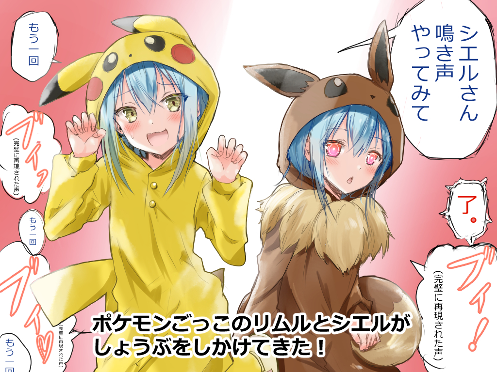 Tensei Shitara Slime Datta Ken That Time I Got Reincarnated As A