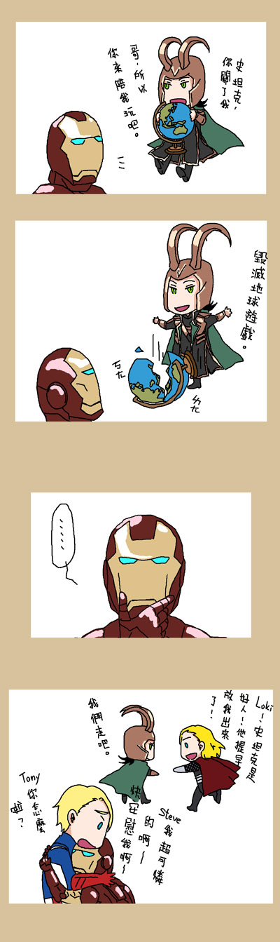 Tags: Anime, Pixiv Id 3110282, Iron Man, The Avengers, Captain America, Thor Odinson, Iron Man (Character), Loki Laufeyson, Globe, Green Cape, Fanart From Pixiv, Marvel, Pixiv