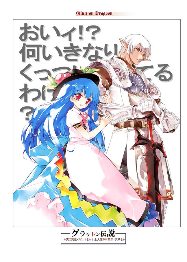 Tags: Anime, Sumi Keiichi, Touhou, Final Fantasy XI, Elvaan, Buront, Hinanawi Tenshi, The Iron of Yin and Yang