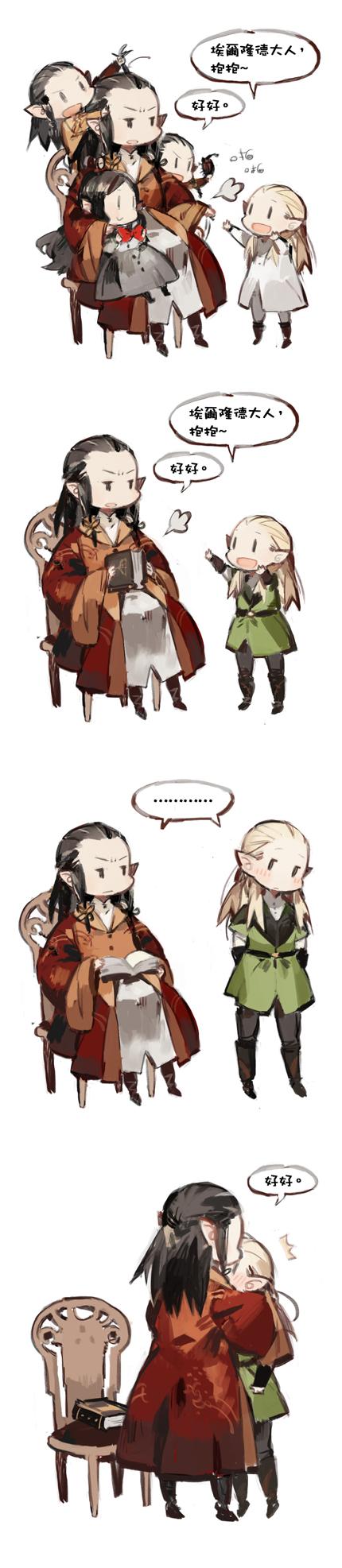 Tags: Anime, STAR Shadow Magician, The Lord of the Rings, Elladan, Elrohir, Legolas, Arwen, Elrond, Translation Request, Fanart, Pixiv, Fanart From Pixiv