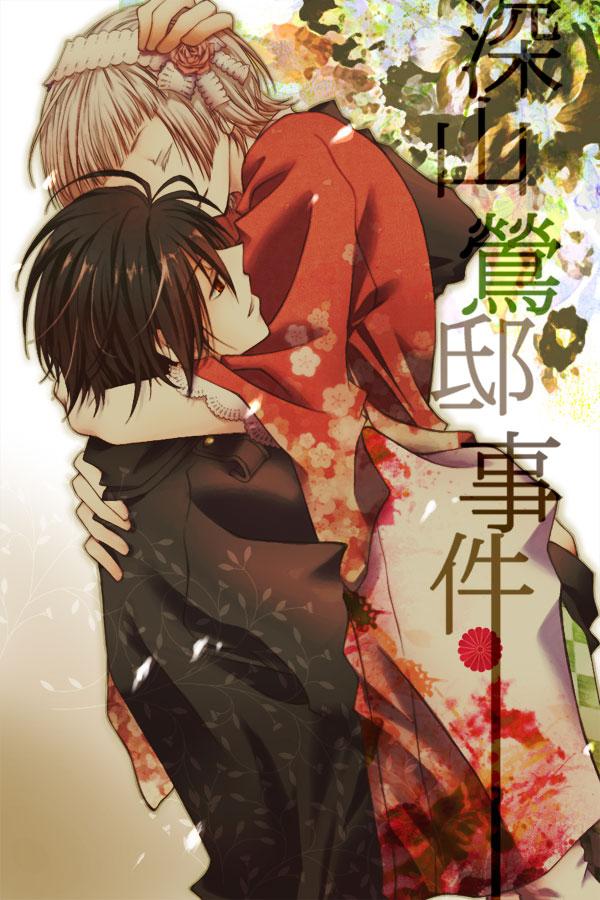 Tags: Anime, Hakiri, The Miyama-Uguisu Mansion Incident, Night (The Miyama-Uguisu Mansion Incident), Miyama-Uguisa Monaka, Mobile Wallpaper, Pixiv, Fanart