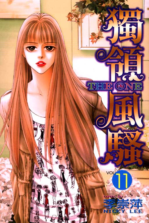 Tags: Anime, The One, Lele Cane, Model, Official Art, Manga Cover, Scan