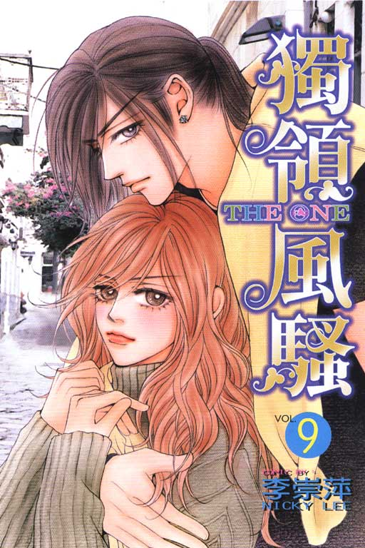 Tags: Anime, The One, Eros Lanson, Lele Cane, Manga Cover, Scan, Official Art