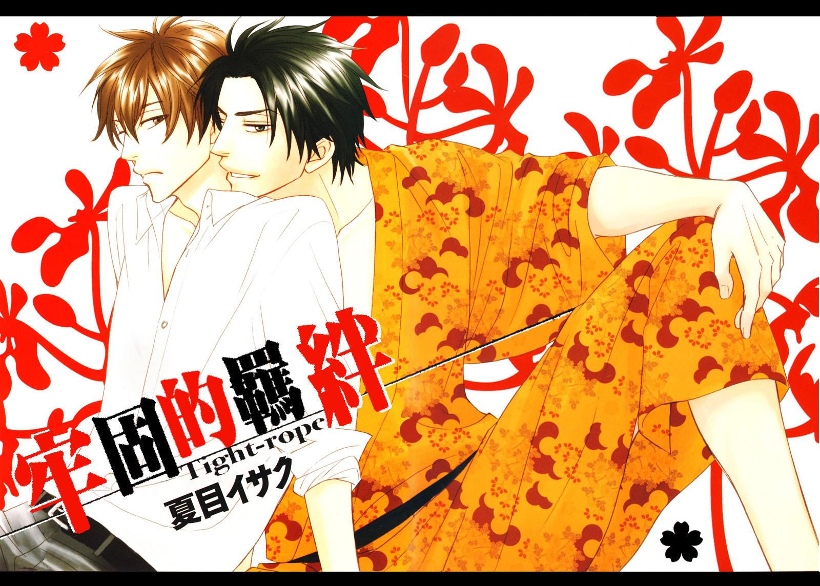 Tight.Rope.full.1165290 - Yaoi Anime Önerileri - Top 20 - Figurex Anime Önerileri