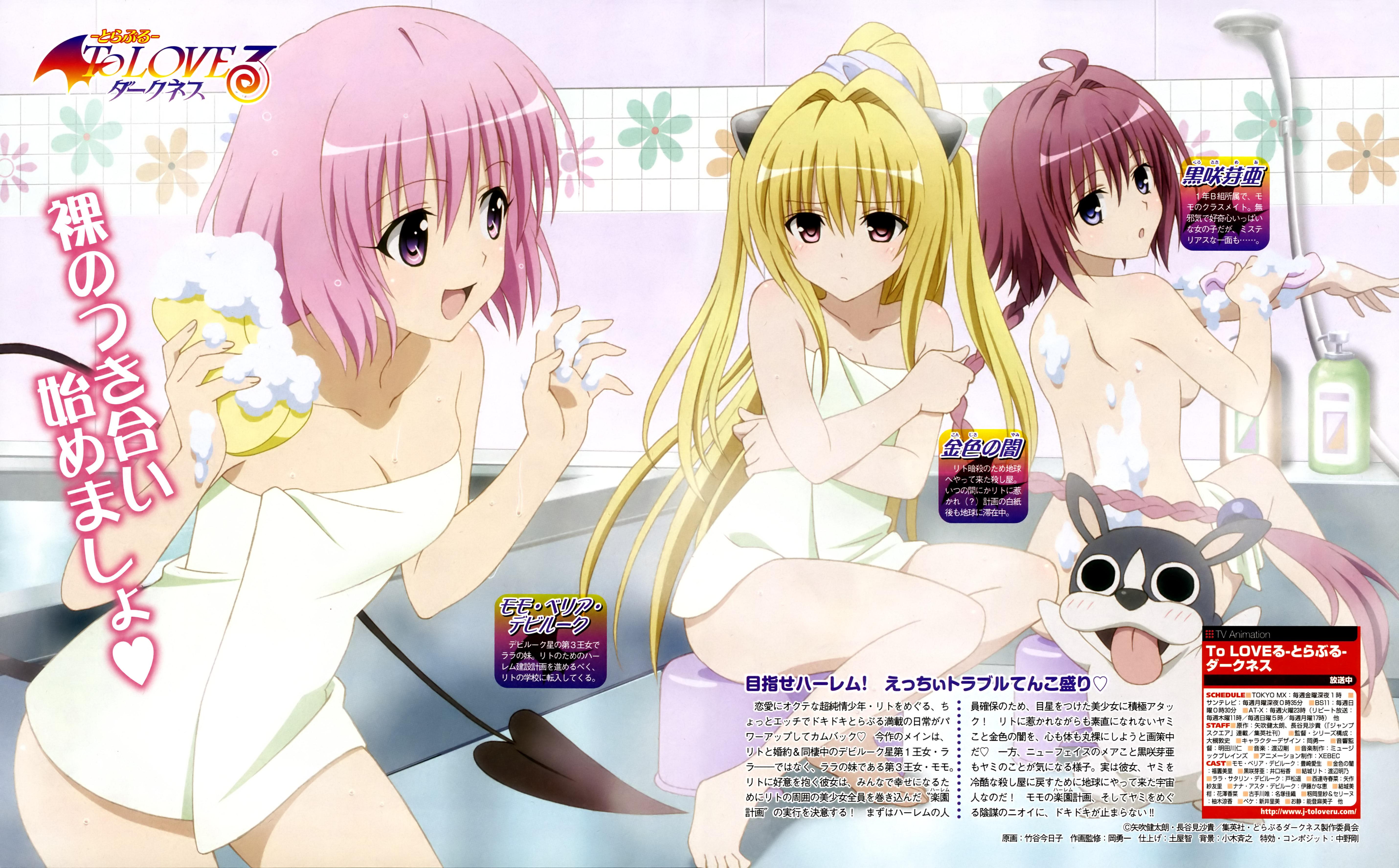 To Love Ru Wallpaper 1324365 Zerochan Anime Image Board