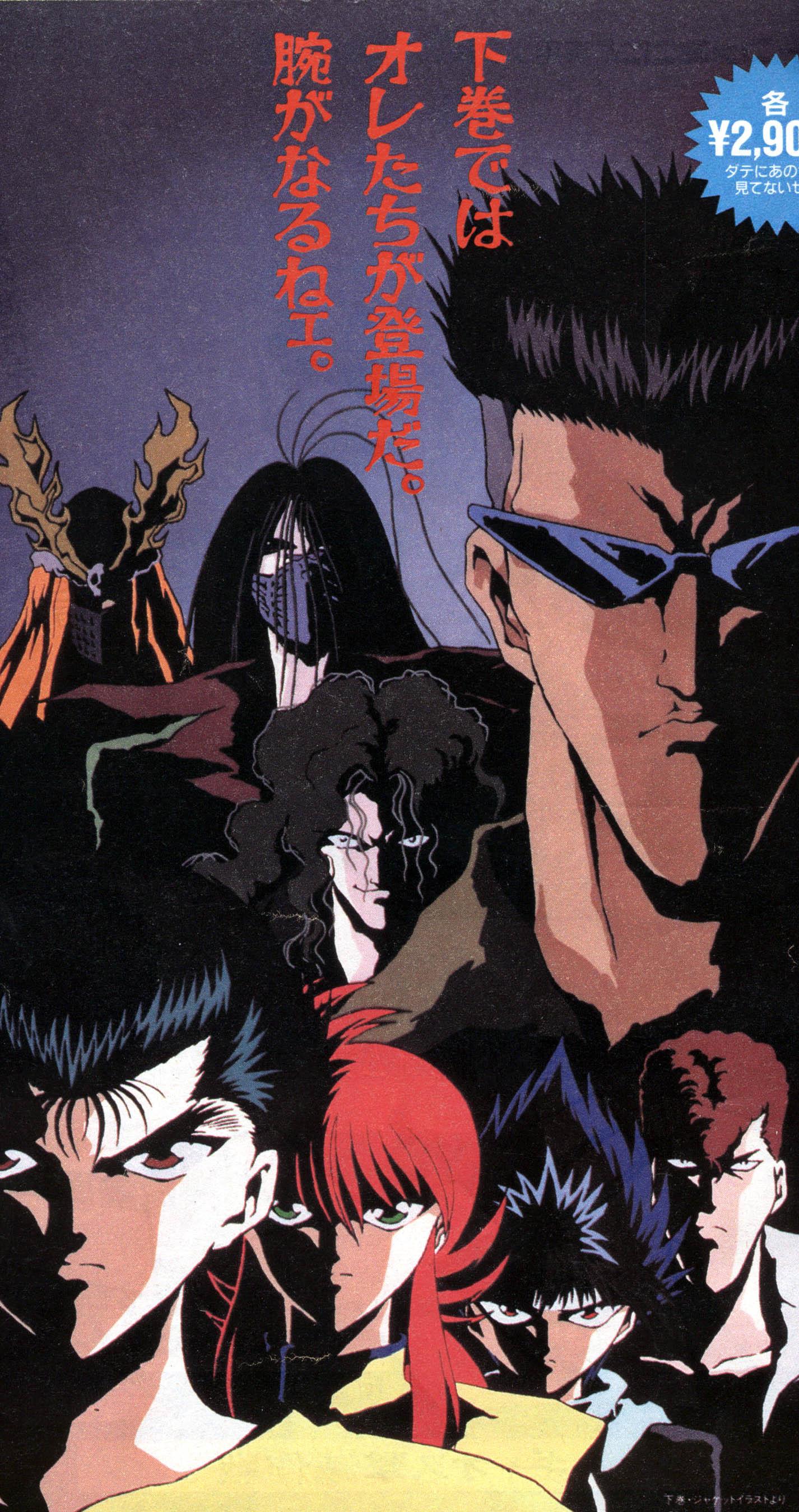 Toguro Younger Yu Yu Hakusho Zerochan Anime Image Board