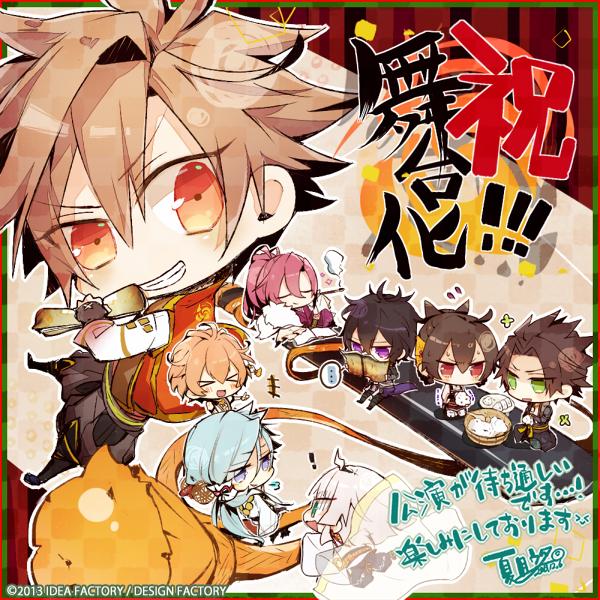 Tags: Anime, Natsume Uta, IDEA FACTORY, Otomate, Toki no Kizuna, Suzumori Yukina, Senkimaru, Kazutake, Oboro Yachiyo, Kazuya (Toki no Kizuna), Nagumo Shuu, Chitose (Toki no Kizuna), Shin (Toki no Kizuna), Bond Of Ten Demons