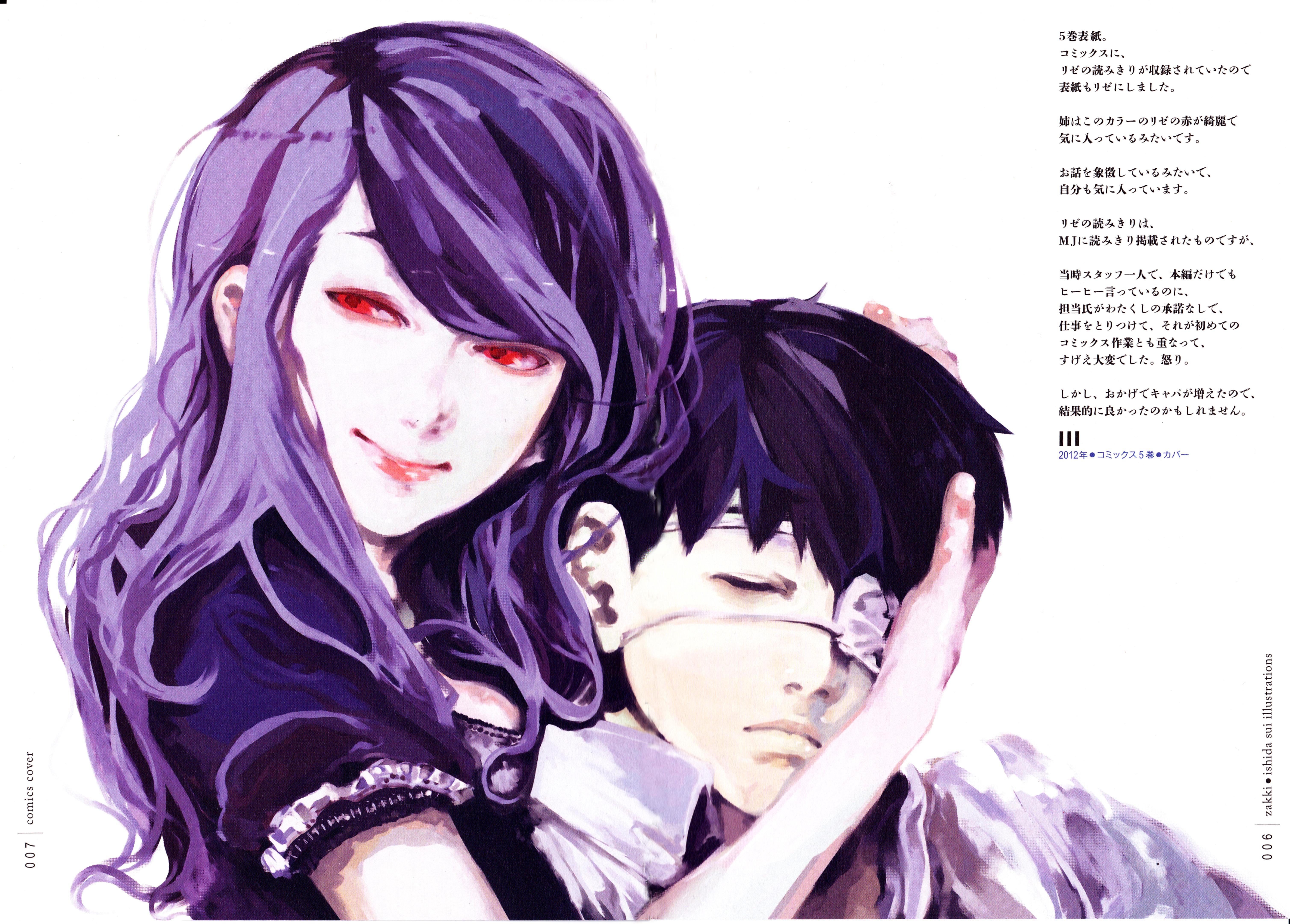 Tokyo Ghoul Zakki - Ishida Sui - Zerochan Anime Image Board