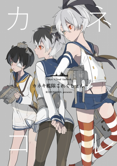 Tags: Anime, Ihonhon, Tokyo Ghoul:re, Tokyo Ghoul, Kaneki Ken, Sasaki Haise, Yukikaze (Kantai Collection) (Cosplay), Shimakaze (Kantai Collection) (Cosplay), Binoculars, Tokitsukaze (Kantai Collection) (Cosplay), Fanart From Pixiv, PNG Conversion, Mobile Wallpaper