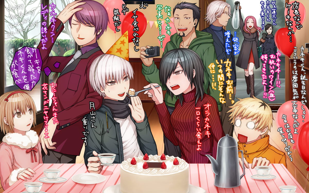 Токийский гуль с днем рождения