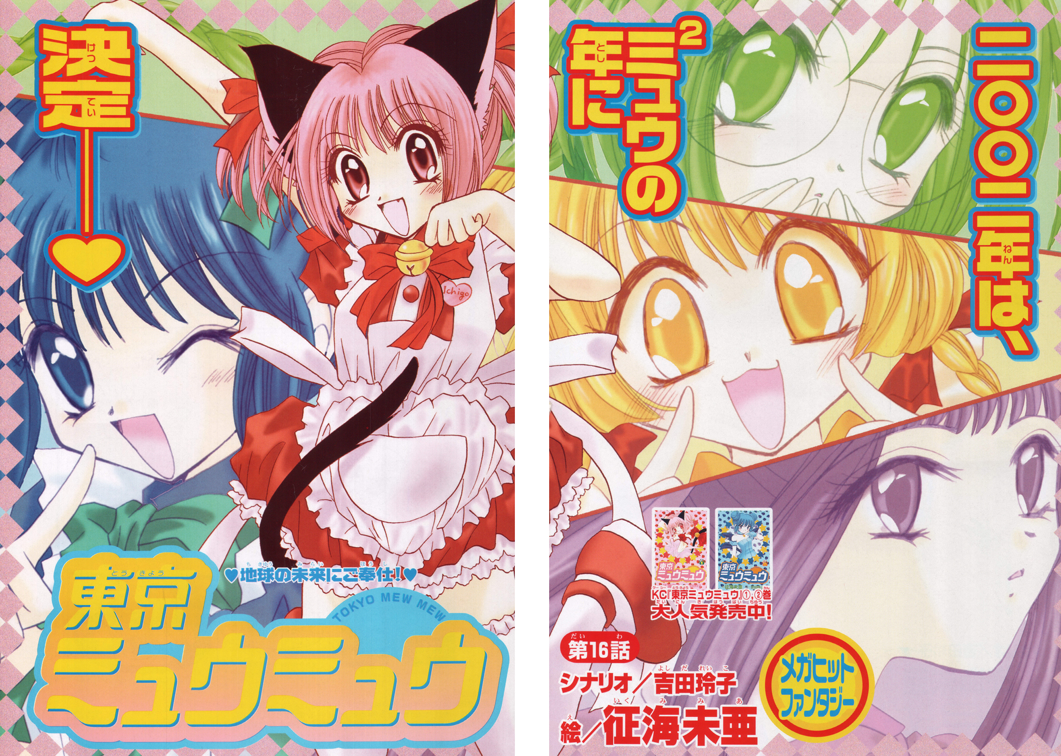 tokyo mew mew ikumi mia image 1558398 zerochan anime image