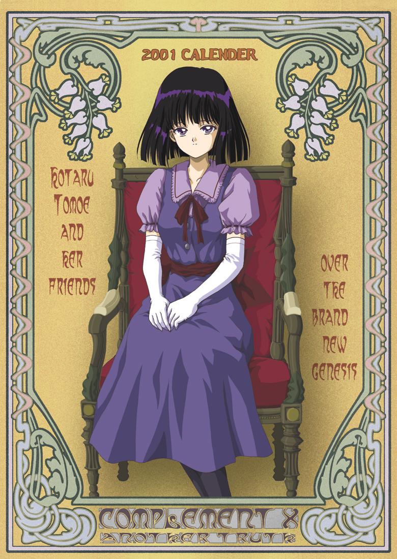 Tomoe Hotaru Bishoujo Senshi Sailor Moon Image 434643