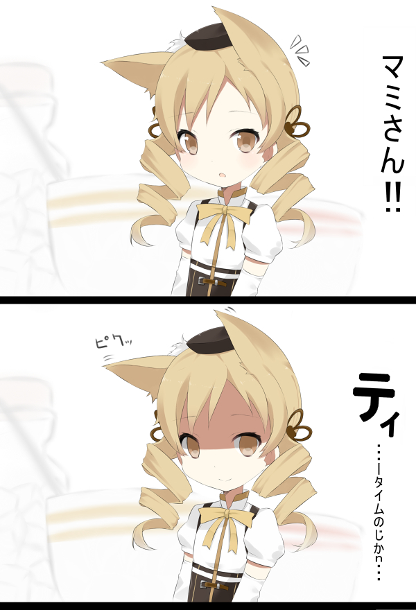 Tags: Anime, Soburi, Mahou Shoujo Madoka☆Magica, Tomoe Mami, PNG Conversion