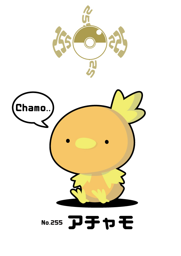 Torchic Pok 233 Mon Zerochan Anime Image Board
