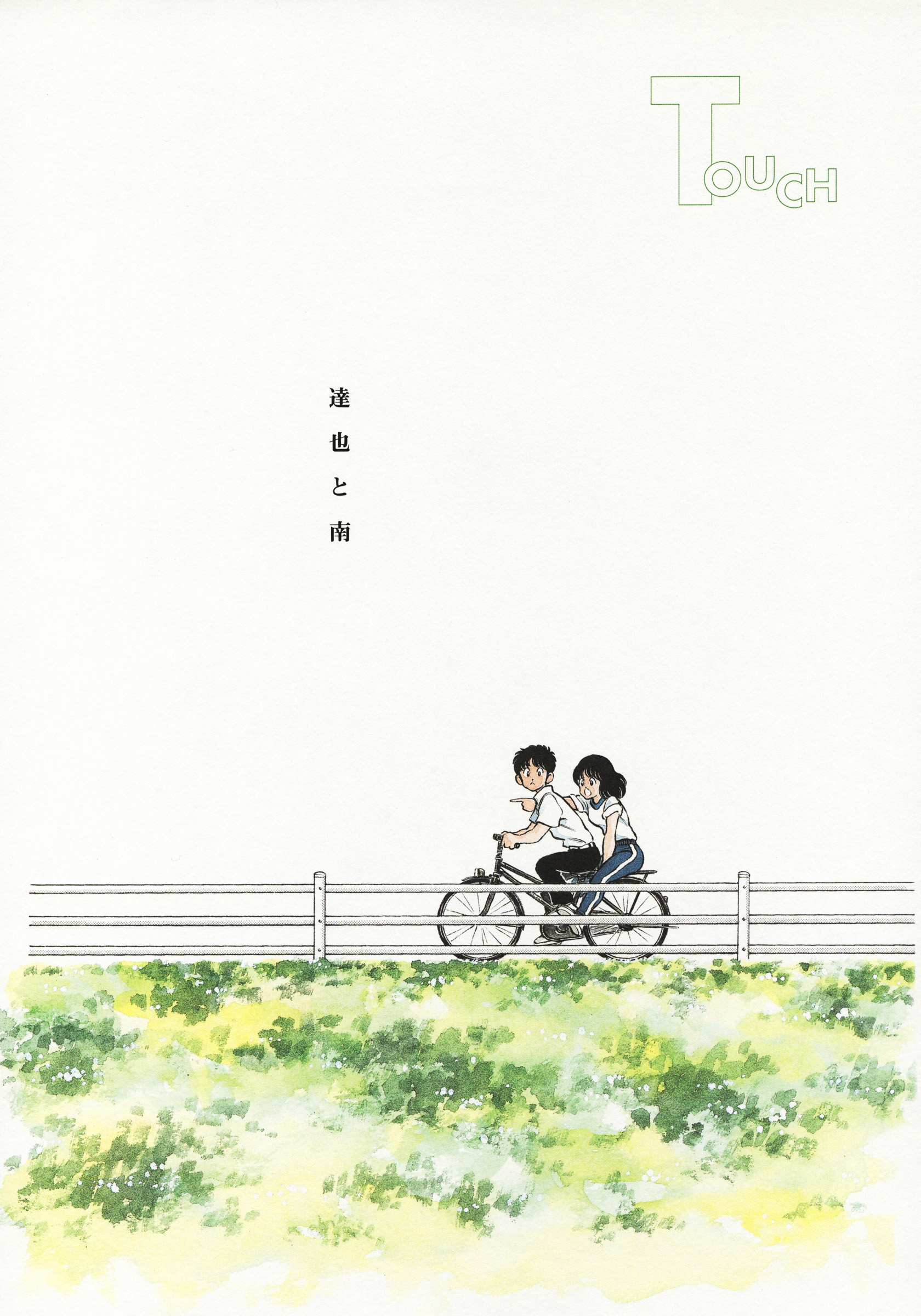 Adachi Mitsuru Zerochan Anime Image Board